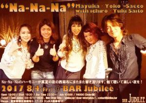0804NaNaNa-s