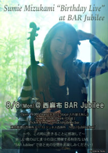 0808SumieLive(Flyer)